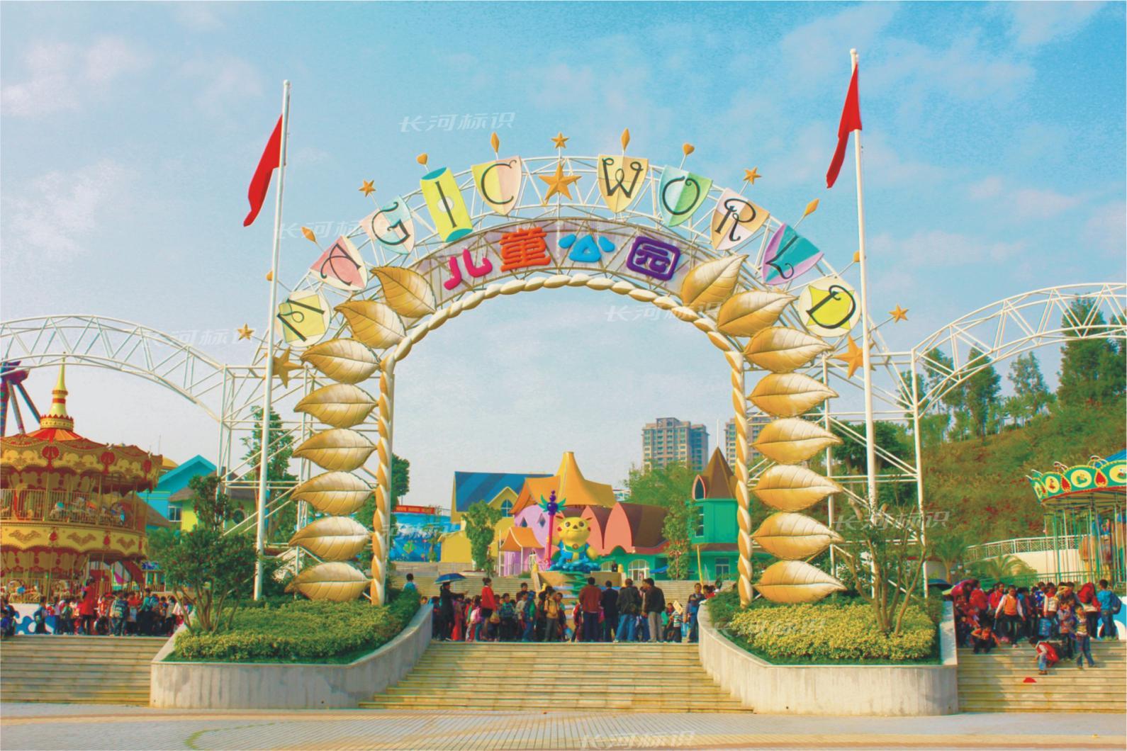 南宁市凤岭儿童公园景区标识系统的设计理念