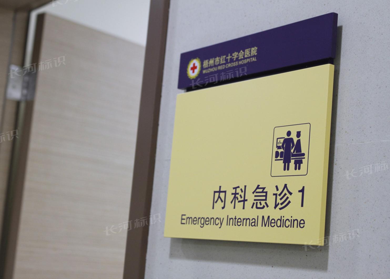 梧州市红十字会医院标识设计理念