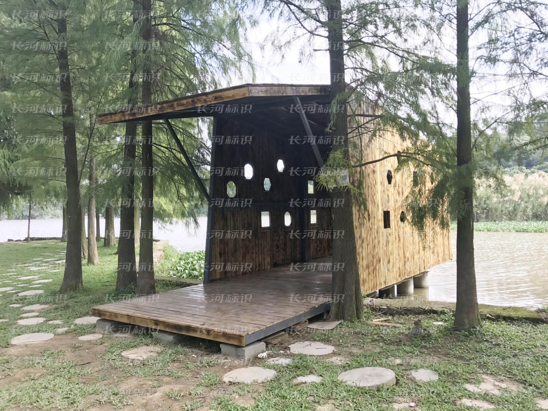 良凤江国家森林公园导赏系统制作安装完成